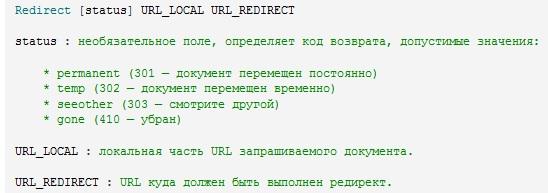 Синтаксис директивы Redirect