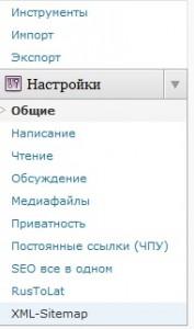 Создание sitemap для успешного seo старта-шаг 1
