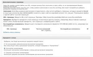 Создание sitemap для успешного seo старта-шаг 4