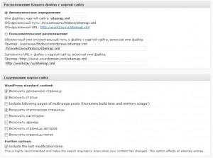 Создание sitemap для успешного seo старта-шаг 5