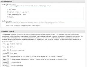 Создание sitemap для успешного seo старта-шаг 6