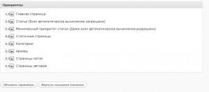 Создание sitemap для успешного seo старта-шаг 7